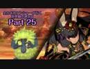 【ADVANCED実況】 全力ボウケンシャーが行く世界樹の迷宮V 【Part25】