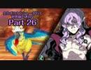 【ADVANCED実況】 全力ボウケンシャーが行く世界樹の迷宮V 【Part26】