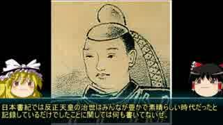 【ゆっくり歴史解説】天皇125代:18代目「反正天皇」