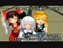 【東方MMD】幼女はカワユス少女たちの女子会