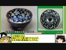 【ゆっくり解説】国宝の陶磁器を紹介 第3回「曜変天目茶碗」