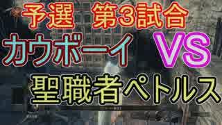 【ダークソウル3】第一回 最速王決定戦
