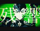 残響/164 feat.GUMI【#コンパス 戦闘摂理解析システム】