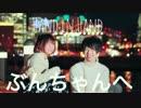 【大好きなぶんちゃんへ】Hand in Hand 踊