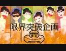 【おそ松さん人力&手描き】限界突破企画【16名の...】