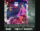 【東方Vo】C91・こみトレ新譜・琥珀のアルテミスXFD【和・渋谷系・JAZZ】