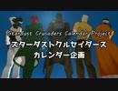 【MMD】スタクルカレンダー企画【ジョジョ】