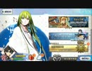 Fate/Grand Orderを実況プレイ バビロニア編part53(終)