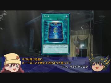 【遊戯王】ゆっくり解説「月の書」【OCG】