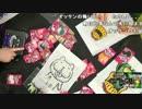 【アイロンビーズ編】いい大人達のわんぱく秘密基地('16/11)再録 part6