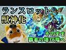 【モンスト実況】ランスロ獣神化!そのまま覇者の塔に連行する【36階】
