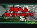 【地球防衛軍4.1】 赤ヘルオブザデッド、です! DLC1-15