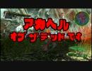 【地球防衛軍4.1】 赤ヘルオブザデッド、です! DLC1-16
