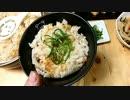 【いちご煮】ウニとアワビの缶詰で炊き込