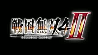 戦国無双4-Ⅱ 01(賤ケ岳の戦い)