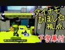 【特殊ルール】スプラトゥーン画面きんし!【#005】ひほし視点+α
