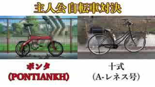 【ろんぐらいだぁす!】聖地巡礼★第3話「主人公自転車対決!」