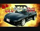 あぁ我がFD3S「パーフェクト塩那道路 上り坂編」 車載動画25 RX-7