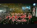 バイオハザード:ザ・ファイナル ワールドプレミア編