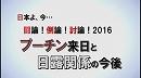1/3【討論】プーチン来日と日露関係の今後[桜H28/12/24]