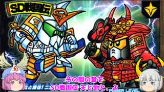 ゆっくり妖夢と幽々子のSDガンダム解説動画 武者ガンダム編 Part3(Part15)