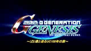 【Gジェネジェネシス】(凸)達と巡るUC100