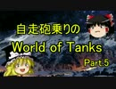 【WoT】自走砲乗りのWorld of Tanks Part.5【G.W.Panther&おまけ】