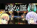 【結月ゆかり誕生祭2016】のんべぇゆかりの誕生日を祝う動画【酒動画】
