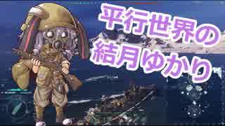 【WoWs】焼き加減はウエルダン part.22【秋月】【ゆかマキ実況】