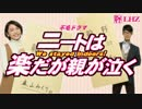 【替え歌】「乞(こい)」原曲:星野源「恋」