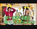 【逃げ恥】ポケモン廃人が『恋 / 星野源』 歌ってみたwww【替え歌】