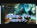 [LOL]ド下手日記02、実は強いジジイ、Midジリアン、対人戦ノーマル