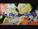 【東方ヴォーカル】In the twilight