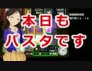 フリスクが天空のレストランでバトルロイヤル!~第8回~