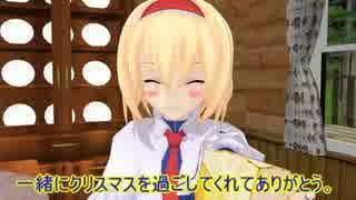 【東方MMD】アリスのクリスマス【ほぼ