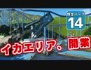 【Planet Coaster 】ようこそ! 博士パークへ! #14【ゆっくり実況】
