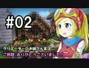 【DQB】クリエーターのお姉さん実況 02【物作り】