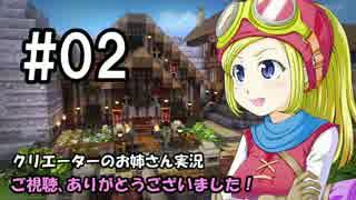 【DQB】クリエーターのお姉さん実況 02【