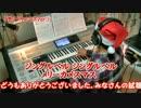 エレクトーンSTAGEA02Cで「恋/星野 源」