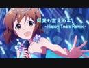 【萩原雪歩生誕祭】何度も言えるよ- Happy Tears Remix -【アイマスRemix】