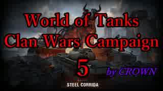 【WoT:クランウォーズ】CWC5-Steel Corrida-Part1 byCROWN