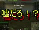 【WoT】ゆっくりテキトー戦車道 M56Scorpion編 第53回「マッチング」