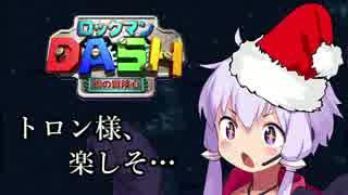 【VOICEROID実況】 ゲームライフ 12