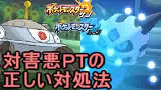 【ポケモンSM】害悪戦術(ムラっけオニゴ