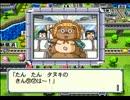 ホモ太郎電鉄12 ノンケ向け編もありまっせ!10年目