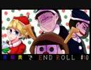 【偽実況松】青紫黄で「END ROLL」#10
