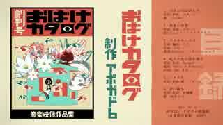 おばけカタログ / DVDクロスフェード