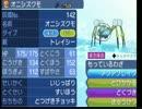 【ポケモンSM】アローラ統一 オニシズクモ