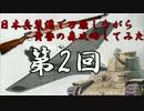 【ゆっくり実況】日本兵装備で万歳しながら黄昏の森攻略してみた#2
