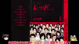 【マジキチマンガ解説】レッド Red 1969~1972【パヨクの源流】